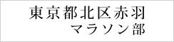 東京都北区赤羽マラソン部