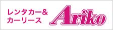 Arikoレンタル&リース